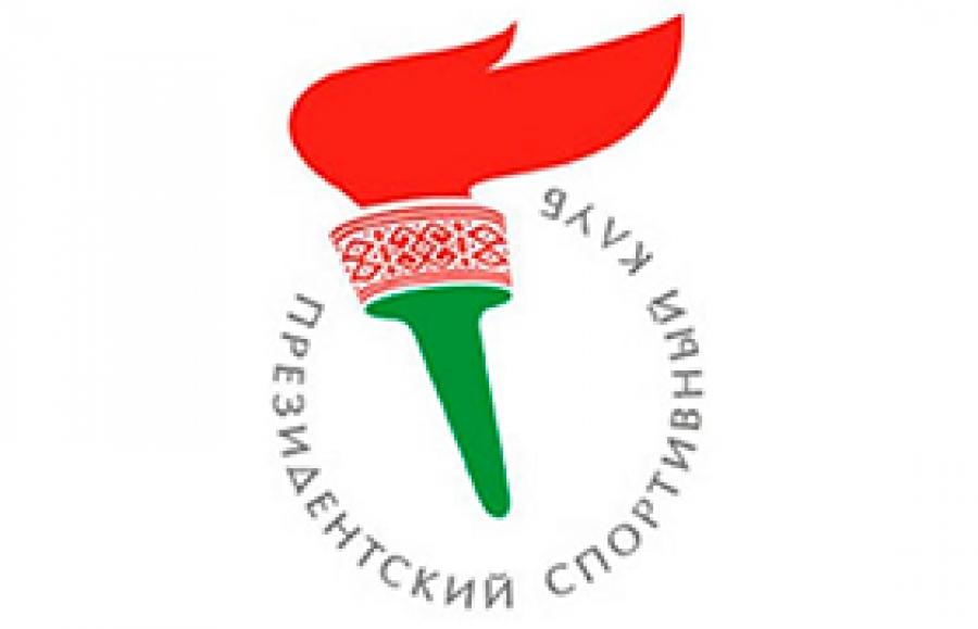 Картинки по запросу логотип Президентский спортивный клуб